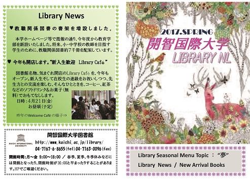 2017春seasonal menu(HP用)_表紙