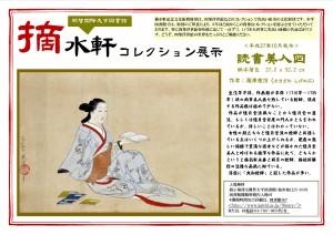 摘水軒2015.10ポスター