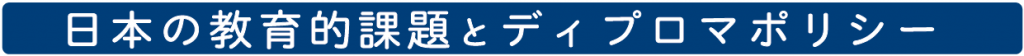 日本の教育的課題
